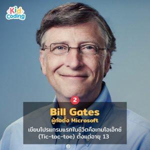 บิลเกต เขียนโปรแกรม วัยเด็ก