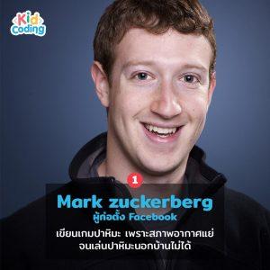 มาร์คซัคเคอร์เบิค เขียนโปรแกรม