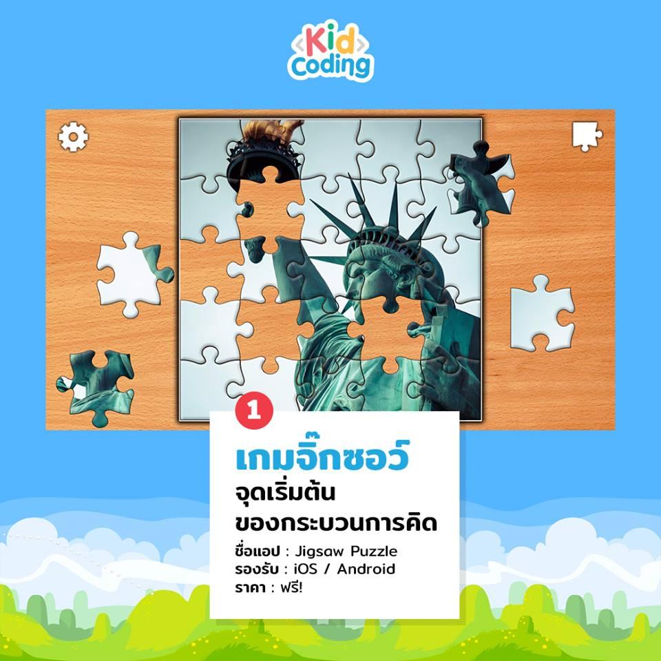 4 เกมพัฒนาทักษะการแก้ไขปัญหาสำหรับเด็กประถมปลาย - จิ๊กซอว์