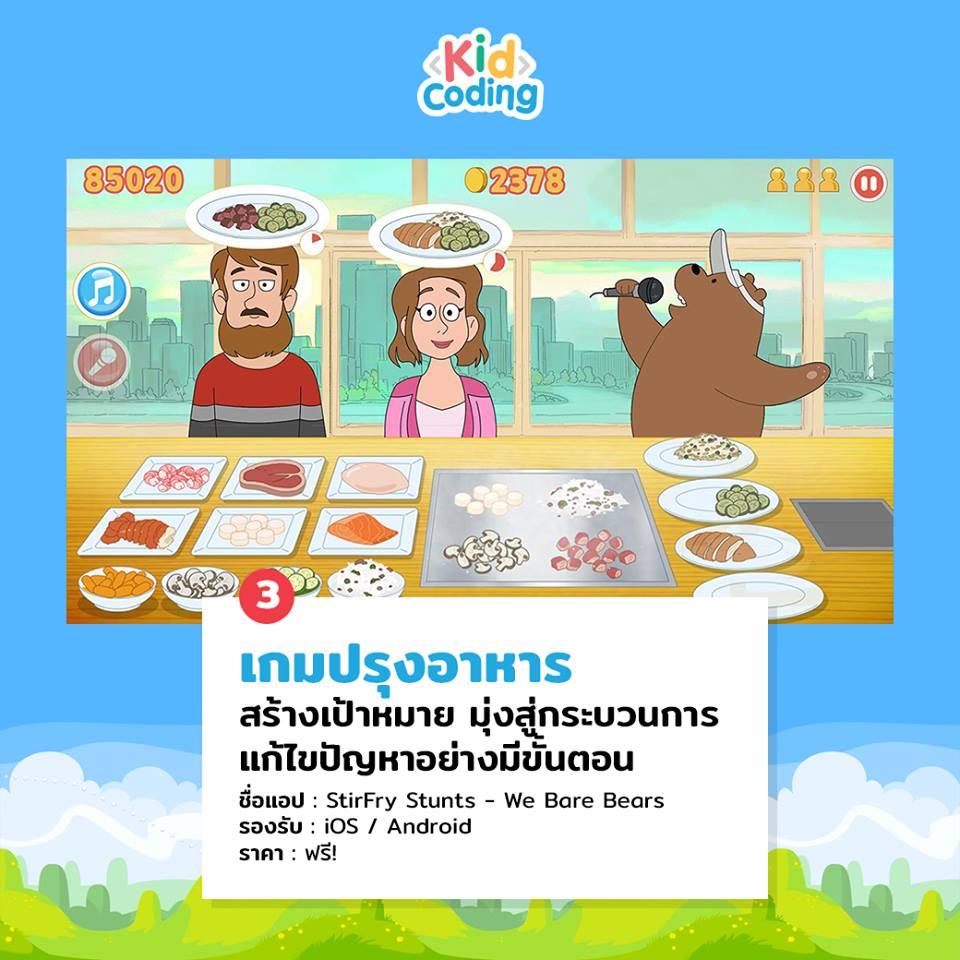 4 เกมเด็กประถมปลาย - cooking