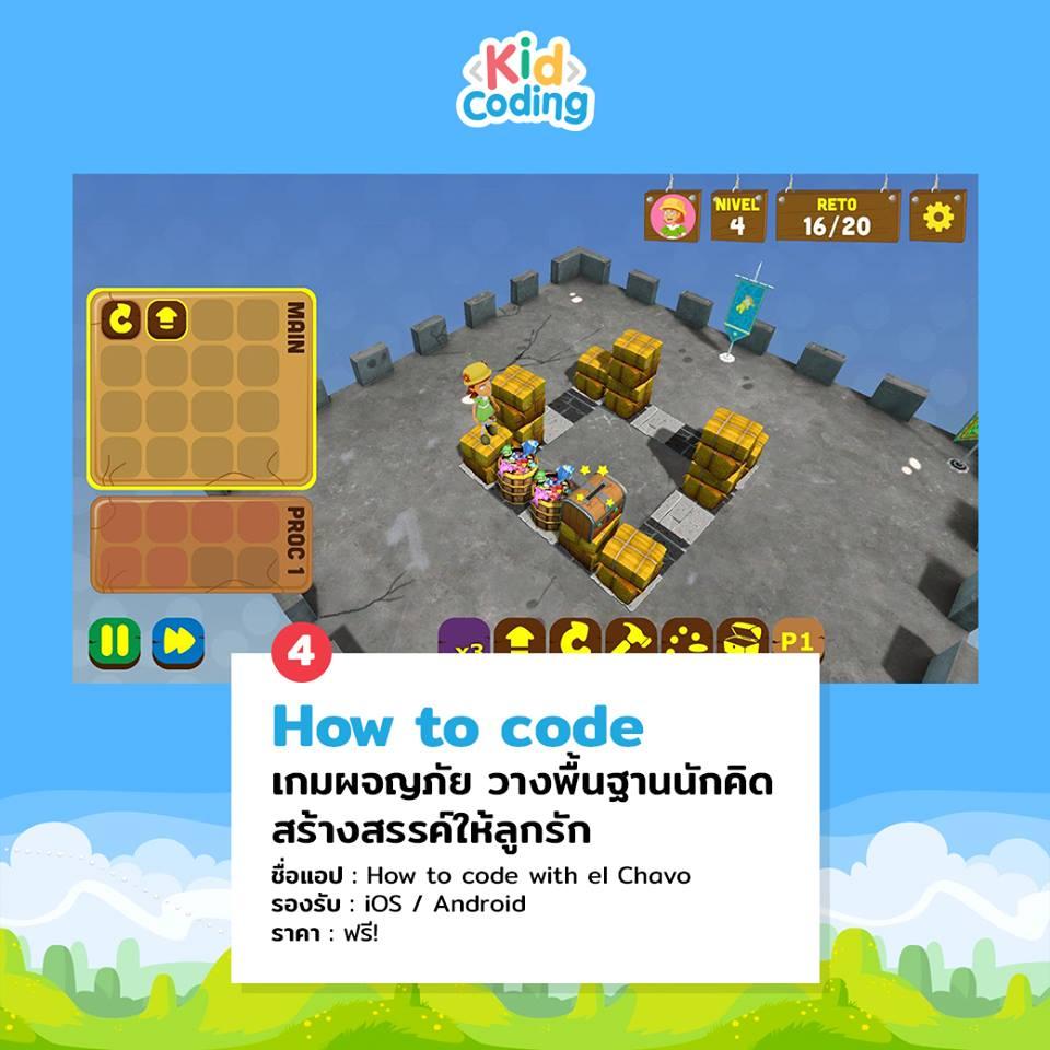 4 เกมเด็กประถม- how to code
