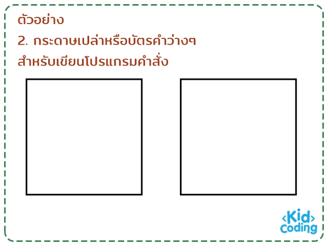 เขียนโปรแกรมบนกระดาษ