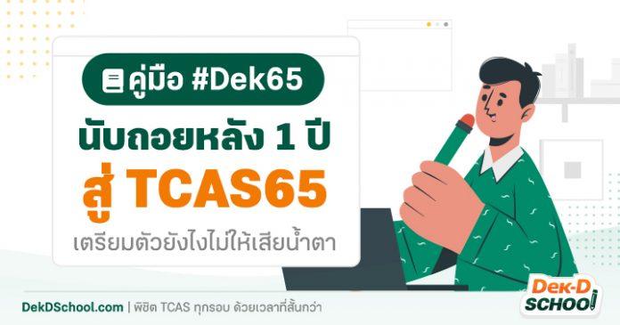 คู่มือ Dek65 เตรียมตัวตามนี้รับรองไม่มีเสียน้ำตา