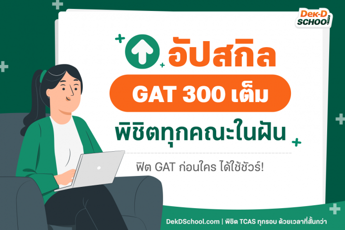 อัปสกิลเก็บ GAT 300 คะแนนเต็ม
