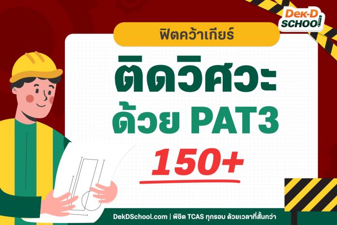 เจาะลึก PAT3 เก็บคะแนน 150+