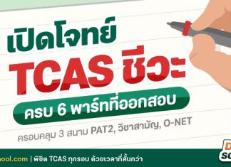 เปิดโจทย์ TCAS ชีวะครบทุกพาร์ทที่ออกข้อสอบ