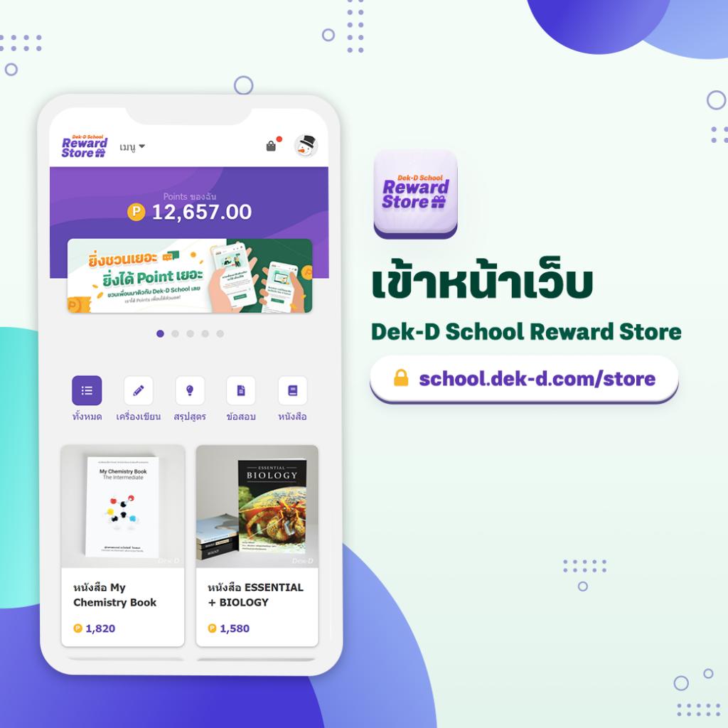 หน้าเว็บ Dek-D Reward Store ที่ใช้แลกของรางวัล