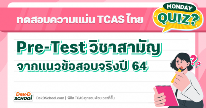 Pre-test วิชาสามัญภาษาไทย