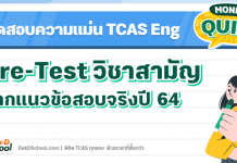 QUIZ Pre-test วิชาสามัญ ภาษาอังกฤษ