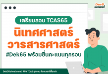 เตรียมสอบ นิเทศศาสตร์ TCAS65