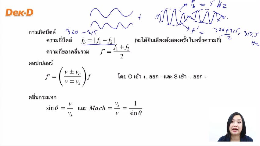 ติวออนไลน์ PAT3 กับ อ.หลิน Dek-D School