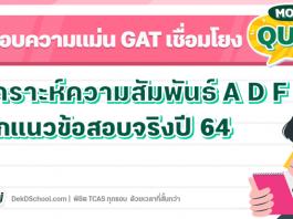 GAT เชื่อมโยง 64