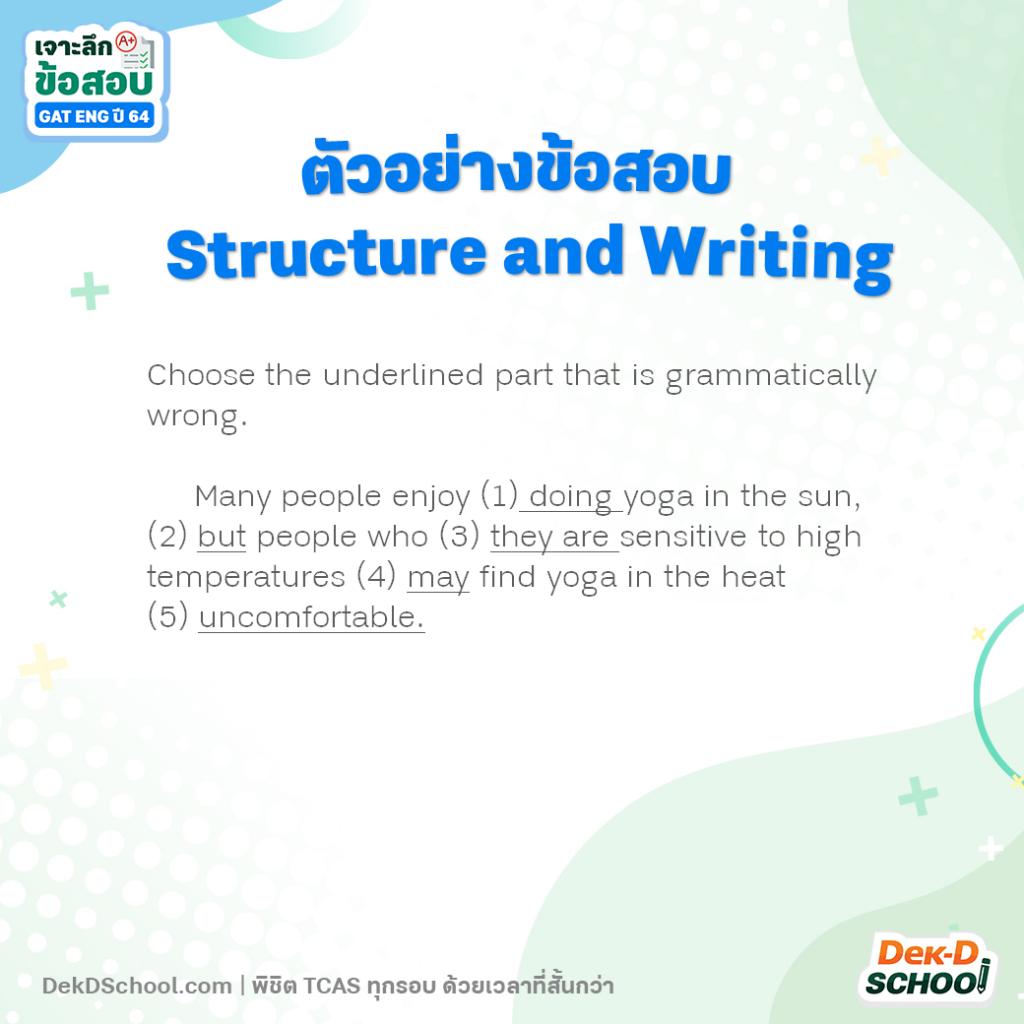 ข้อสอบ GAT อังกฤษ พาร์ท Structure and Writing
