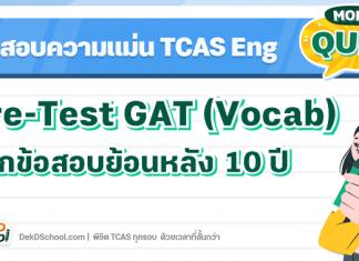 Pre-Test GAT ภาษาอังกฤษ พาร์ท Vocab