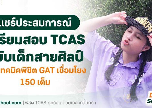 เตรียมสอบ TCAS ฉบับเด็กสายศิลป์