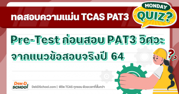 PAT3 วิศวะ